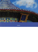 中国世界遺産35 悠久の歴史・大自然の神秘 (チャイナ・フォトブック)