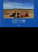 天空への路 青蔵鉄道で行くチベットの旅 (チャイナ・フォトブック)