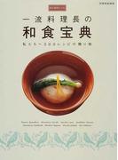 一流料理長の和食宝典 永久保存レシピ 私たちへ300レシピの贈り物 (別冊家庭画報)