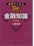 基礎から学ぶSEの金融知識 改訂版