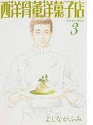 西洋骨董洋菓子店 3 (新書館ウィングス文庫 WINGS COMICS BUNKO)(ウィングスコミック文庫)
