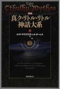 新編真ク・リトル・リトル神話大系 4