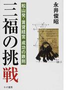 三福の挑戦 松山発・賃貸経営成功の鉄則
