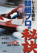 レースを読む競艇プロの秘訣 舟券はズバリ18の格言で決まる! (サンケイブックス)(サンケイブックス)