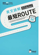 英文読解最短ROUTE 「まとまり」のパターンが分かれば英語は読める! (英語の超人になる!アルク学参シリーズ)