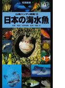 日本の海水魚 写真検索 (山溪ハンディ図鑑)