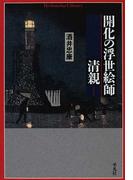 開化の浮世絵師清親 (平凡社ライブラリー)(平凡社ライブラリー)