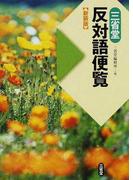 三省堂反対語便覧 新装版