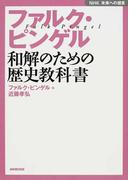 ファルク・ピンゲル和解のための歴史教科書 (NHK未来への提言)