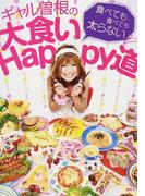 ギャル曽根の大食いHappy道 食べても食べても太らない