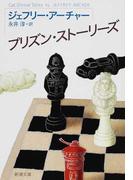 プリズン・ストーリーズ (新潮文庫)(新潮文庫)