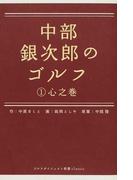 中部銀次郎のゴルフ 1 心之巻 (ゴルフダイジェスト新書classic)