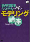 販売管理システムで学ぶモデリング講座 DB Magazine連載「これならわかる超モデリング入門」より