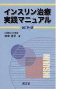 インスリン治療実践マニュアル 改訂第4版