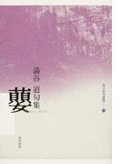 【エビ】 澁谷道句集 (角川俳句叢書)