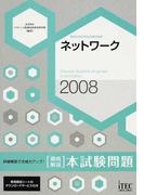 ネットワーク〈徹底解説〉本試験問題 詳細解説で合格力アップ! 2008 (情報処理技術者試験対策書)