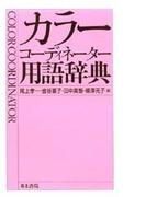カラーコーディネーター用語辞典