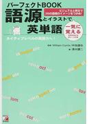 パーフェクトBOOK語源とイラストで一気に覚える英単語 ビジュアルと例文で200の語根のイメージをつかめ! ネイティブレベルの英語力へ!