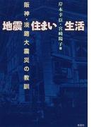 地震住まい生活 阪神・淡路大震災の教訓