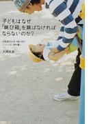 子どもはなぜ「跳び箱」を跳ばなければならないのか? 幼稚園児を持つ親必読の「ジャック式」教科書