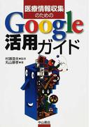 医療情報収集のためのGoogle活用ガイド