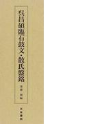 呉昌碩臨石鼓文・散氏盤銘