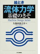 絵とき流体力学基礎のきそ (Machine Design Series)