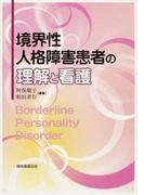 境界性人格障害患者の理解と看護