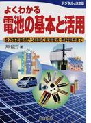 よくわかる電池の基本と活用 身近な乾電池から話題の太陽電池・燃料電池まで