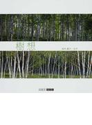 樹想 (ART BOX/GALLERYシリーズ)