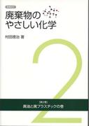 廃棄物のやさしい化学 増補改訂 第2巻 廃油と廃プラスチックの巻