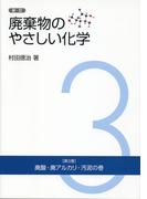 廃棄物のやさしい化学 新訂 第3巻 廃酸・廃アルカリ・汚泥の巻