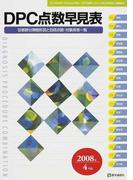 DPC点数早見表 診断群分類樹形図と包括点数・対象疾患一覧 2008年4月版