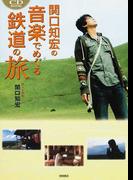 関口知宏の音楽でめぐる鉄道の旅 (CD BOOK)