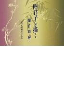 四君子を描く 蘭・竹・菊・梅 『芥子園画伝』に学ぶ
