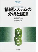 情報システムの分析と調達 (情報システムライブラリ)