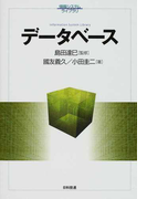 データベース (情報システムライブラリ)
