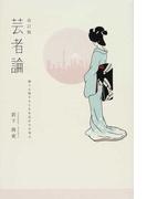 芸者論 神々に扮することを忘れた日本人 改訂版