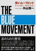 青いムーブメント まったく新しい80年代史