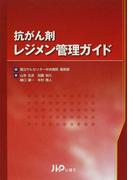 抗がん剤レジメン管理ガイド