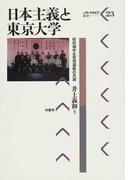 日本主義と東京大学 昭和期学生思想運動の系譜 (パルマケイア叢書)