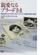 親愛なるブリードさま 強制収容された日系二世とアメリカ人図書館司書の物語