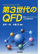 第3世代のQFD 開発プロセスマネジメントの品質機能展開