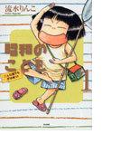 昭和のこども こんな親でも子は育つ! 1 (BUNKASHA COMICS)
