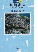 長崎出島 甦るオランダ商館 (日本の遺跡)
