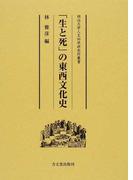 「生と死」の東西文化史 (明治大学人文科学研究所叢書)
