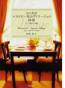 幻の名店レストラン青山ヴィラージュの料理 since 1980 to 2006 ランチ編〈入門編〉 (mag2libro)
