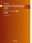 早川廣行のAdobe Photoshop CS3プロフェッショナル講座 入門編