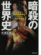 暗殺の世界史 シーザー、坂本龍馬からケネディ、朴正煕まで (PHP文庫)(PHP文庫)