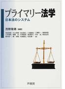 プライマリー法学 日本法のシステム